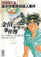 金田一少年の事件簿File 19