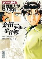 金田一少年の事件簿File 24