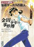 金田一少年の事件簿File 25