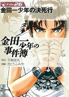 金田一少年の事件簿File 26