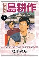 取締役 島耕作 (7)