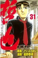哲也 〜雀聖と呼ばれた男〜 31