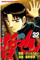 哲也 〜雀聖と呼ばれた男〜 32