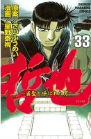 哲也 〜雀聖と呼ばれた男〜 33