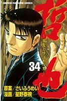 哲也 〜雀聖と呼ばれた男〜 34