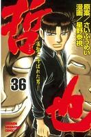 哲也 〜雀聖と呼ばれた男〜 36