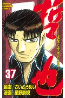 哲也 〜雀聖と呼ばれた男〜 37