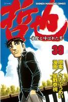 哲也 〜雀聖と呼ばれた男〜 39