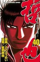 哲也 〜雀聖と呼ばれた男〜 40