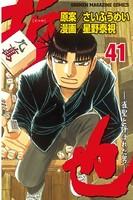 哲也 〜雀聖と呼ばれた男〜 41