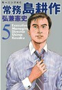 常務 島耕作 (5)