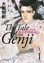 源氏物語 あさきゆめみし 完全版 The Tale of Genji 1