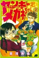 ヤンキー君とメガネちゃん (2)