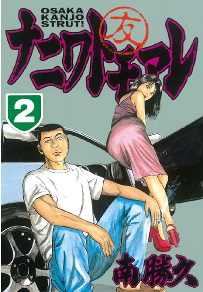 ナニワトモアレ (2)
