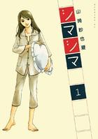 シマシマ (1)