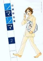 シマシマ (2)