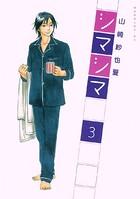 シマシマ (3)
