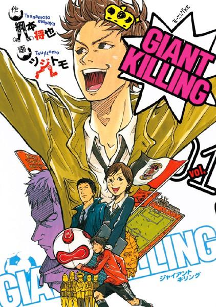 GIANT KILLING (1)