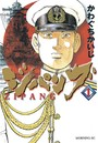 ジパング (1)