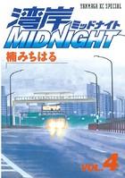 湾岸MIDNIGHT 4