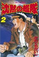 沈黙の艦隊 (2)