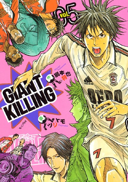 GIANT KILLING (5)