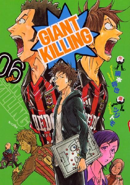GIANT KILLING (6)