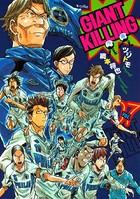 GIANT KILLING 7