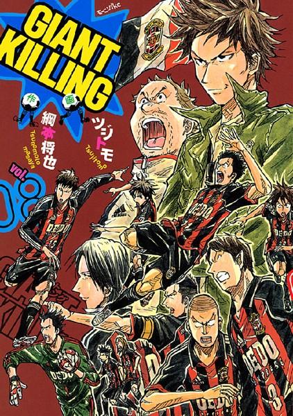 GIANT KILLING (8)