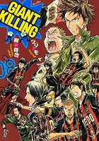 GIANT KILLING 8