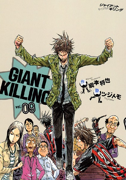 GIANT KILLING (9)