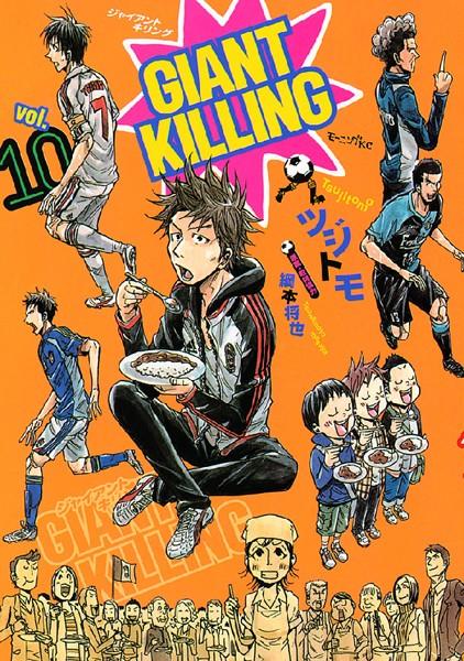 GIANT KILLING (10)
