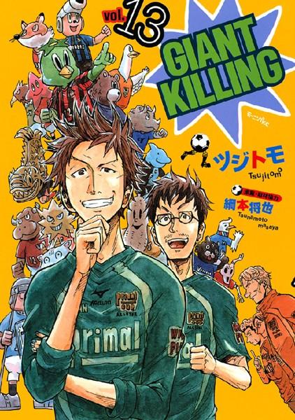GIANT KILLING 13