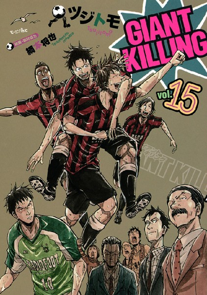 GIANT KILLING 15