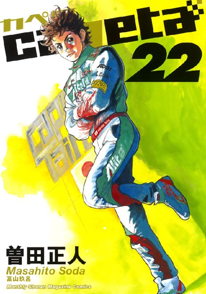 capeta (22)