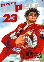 capeta (23)