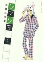 シマシマ (4)