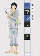 シマシマ (5)