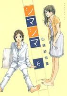シマシマ (6)