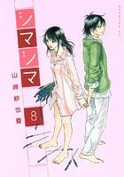 シマシマ (8)