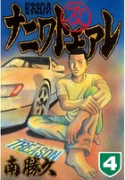 ナニワトモアレ (4)