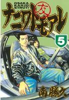 ナニワトモアレ (5)