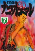 ナニワトモアレ (7)