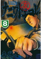 ナニワトモアレ (8)