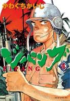 ジパング (4)