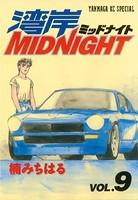 湾岸MIDNIGHT 9