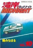 湾岸MIDNIGHT 10