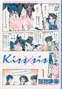 Kiss×sis 1