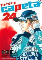 capeta (24)