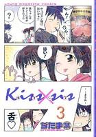 Kiss×sis 3